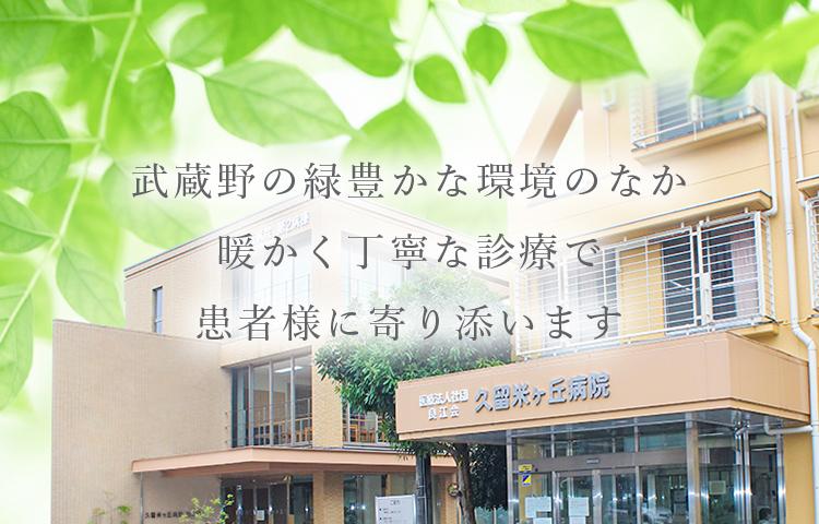 久留米ヶ丘病院
